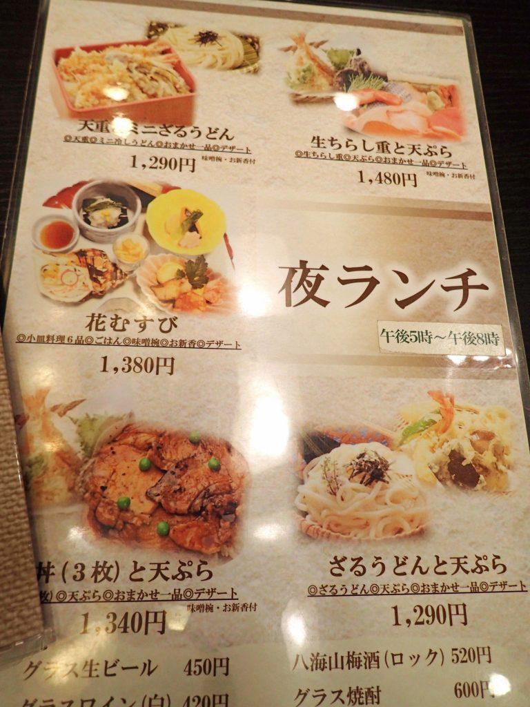 はげ天本店 メニュー2