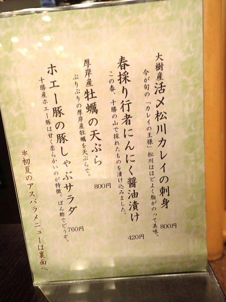 はげ天本店 メニュー3