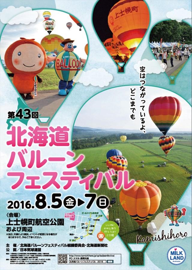 第43回北海道バルーンフェスティバル