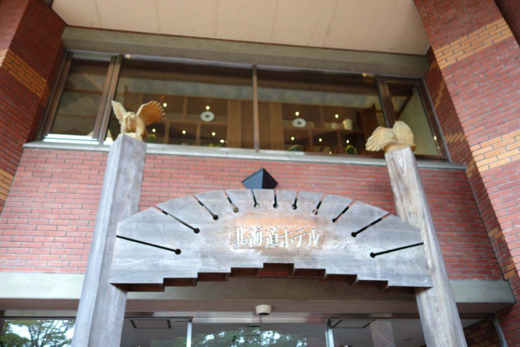 北海道ホテル 入り口