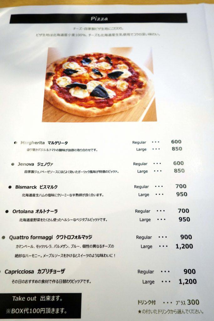 ピザ用メニュー