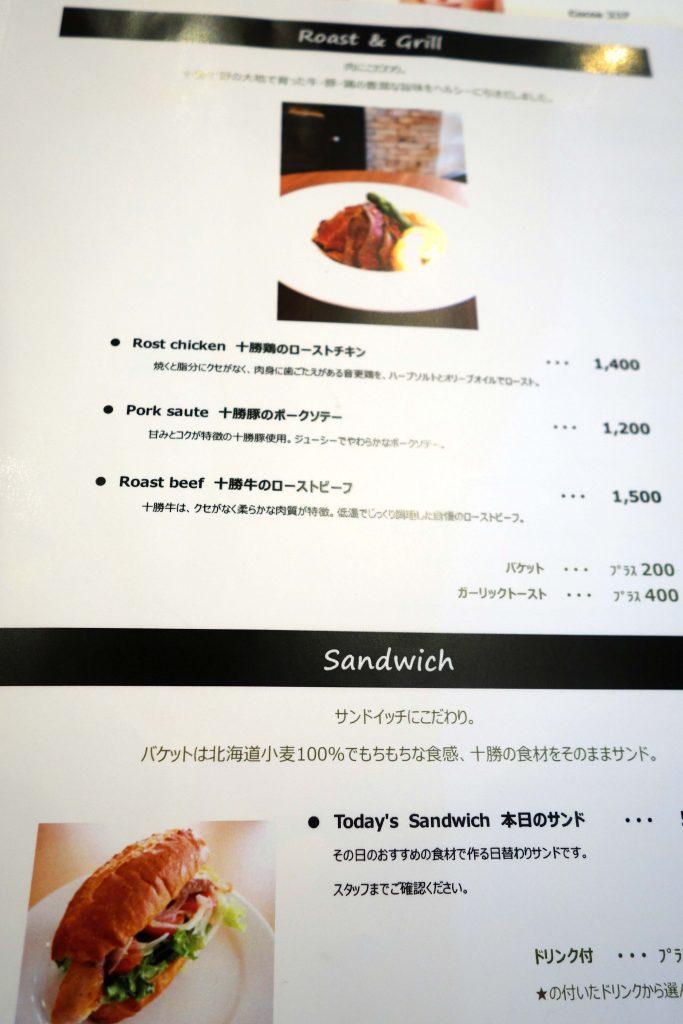 ロースト&グリル、サンドイッチ用メニュー