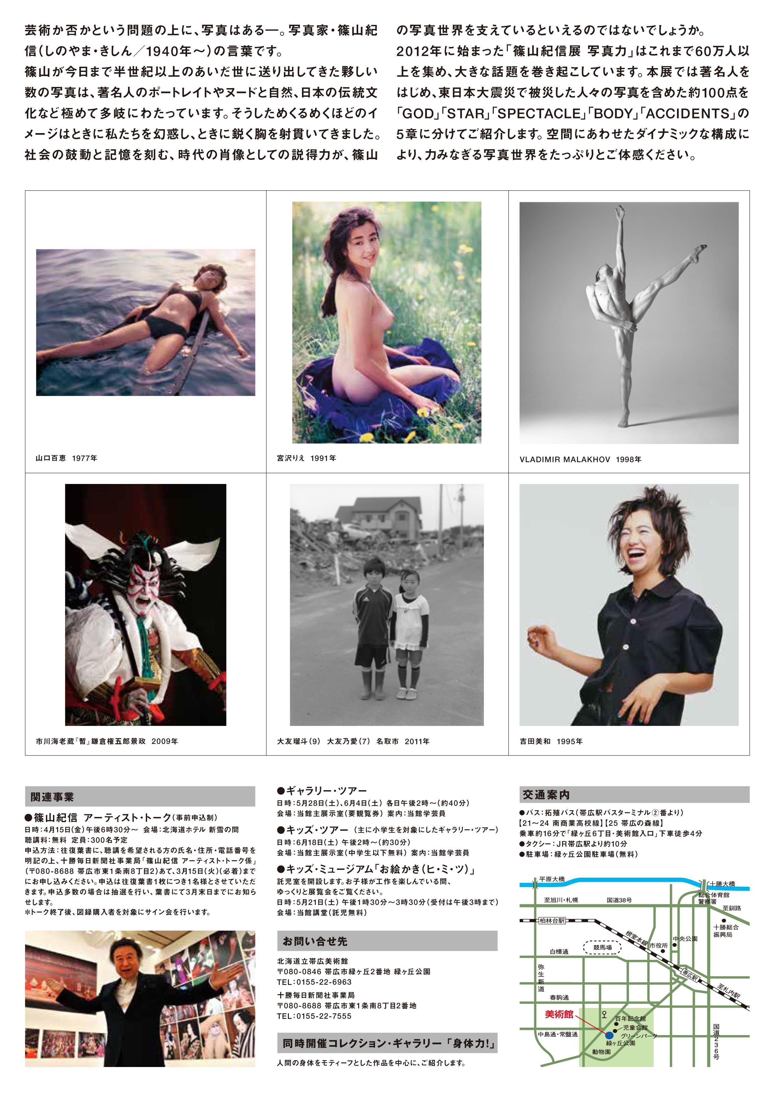 篠山紀信・写真力 帯広美術館