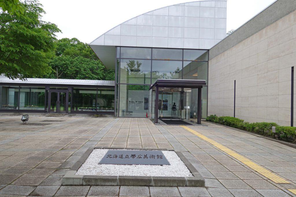 帯広美術館