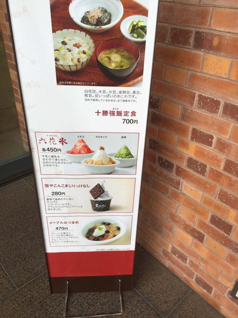 六花亭・喫茶室メニュー