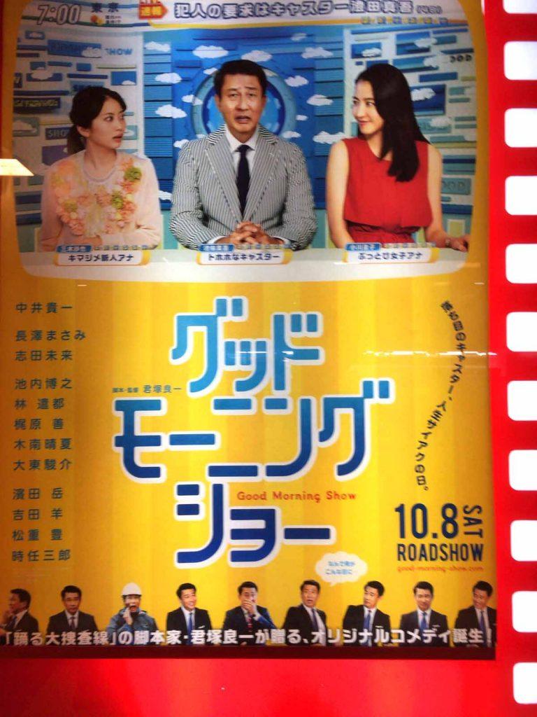 映画館のポスター縦