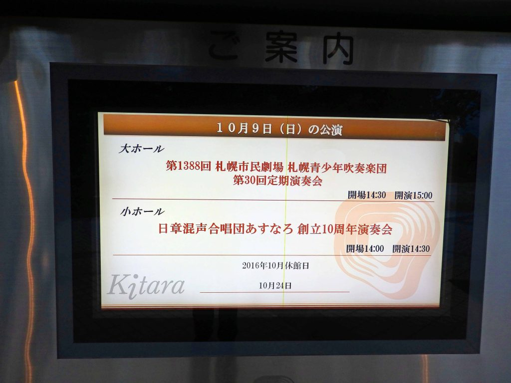 札幌コンサートホール Kitara 今日の演奏会