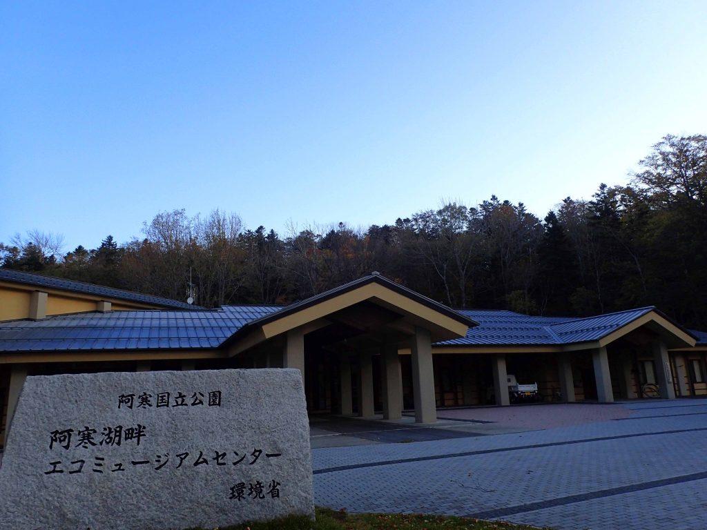 阿寒湖畔エコミュージアムセンター(環境省)