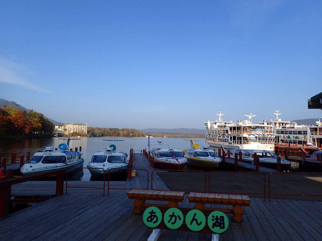 「まりもの里」桟橋 ボート乗り場