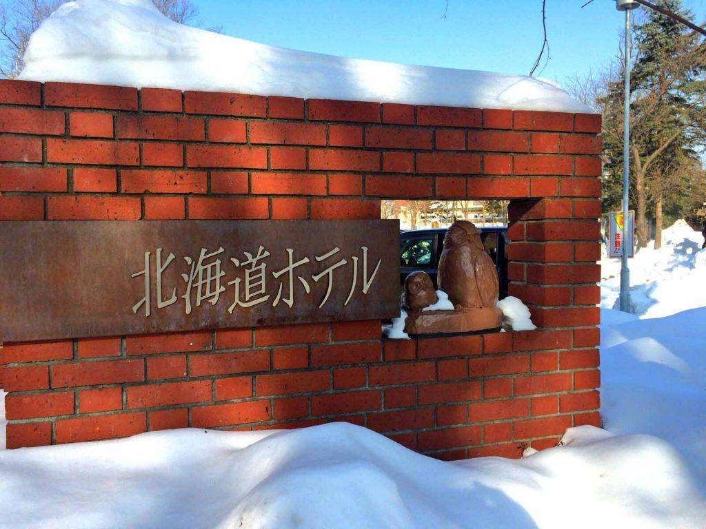 北海道ホテル シマフクロウ
