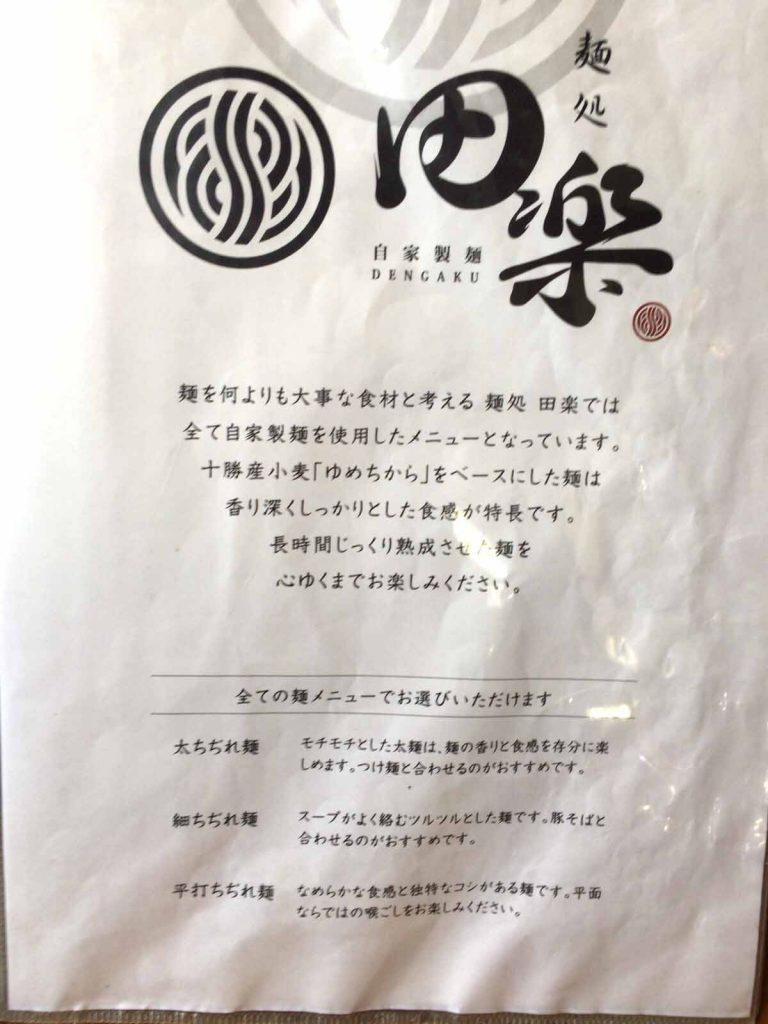 メニュー1(麺)