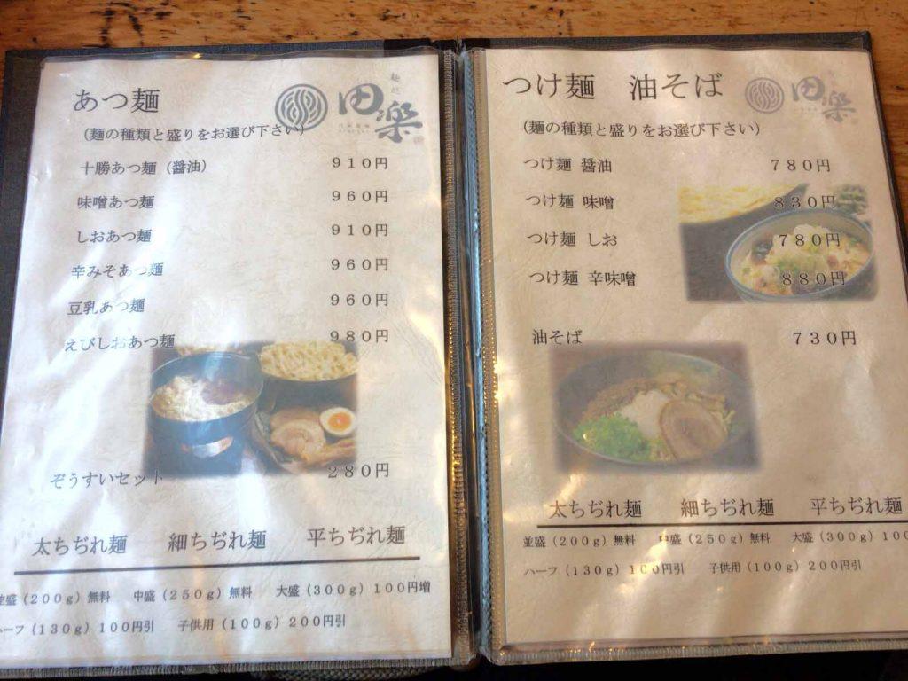 メニュー2(あつ麺、つけ麺、油そば)