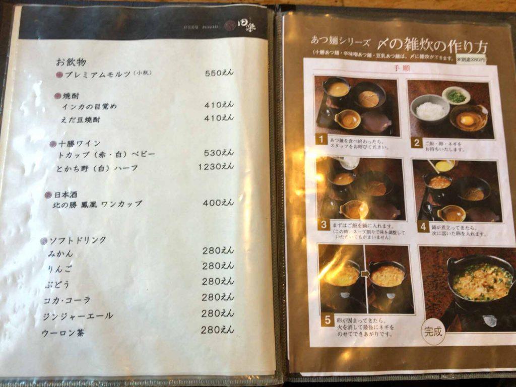 メニュー4(飲み物、雑炊の作り方)