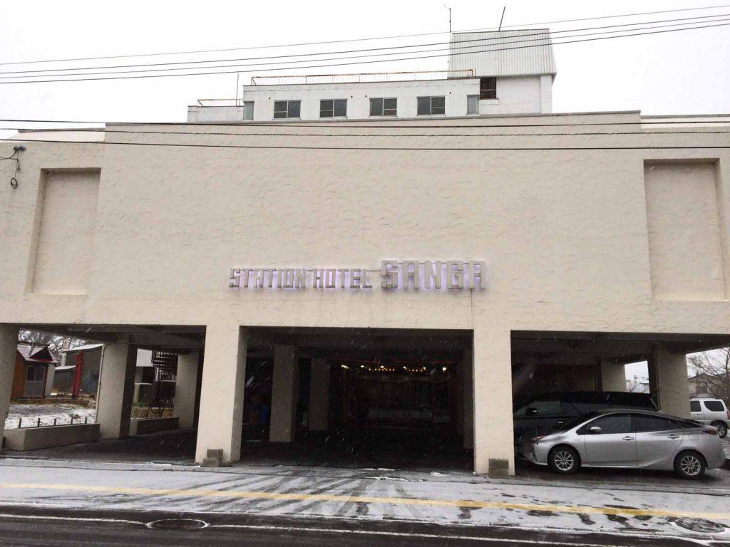 ステーションホテルサンガ
