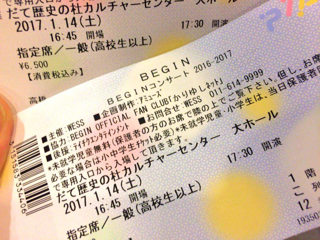 BEGINのコンサートチケット