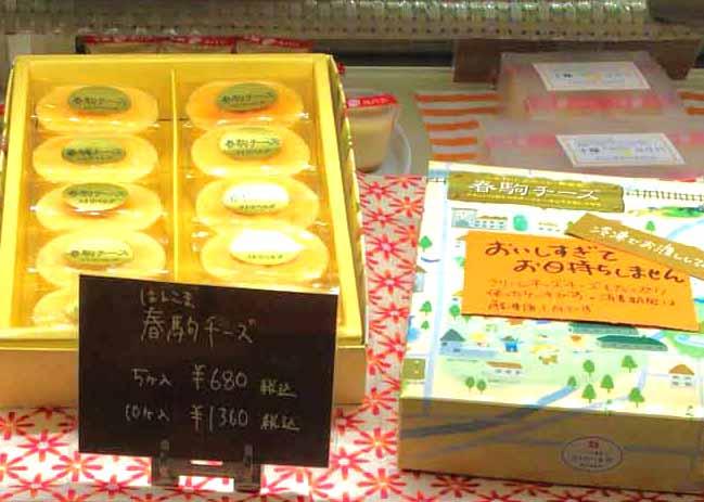 春駒チーズ