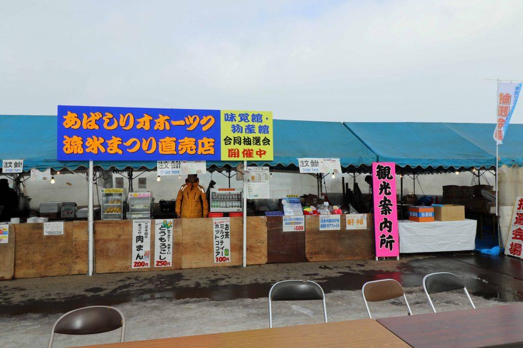 味覚館 2