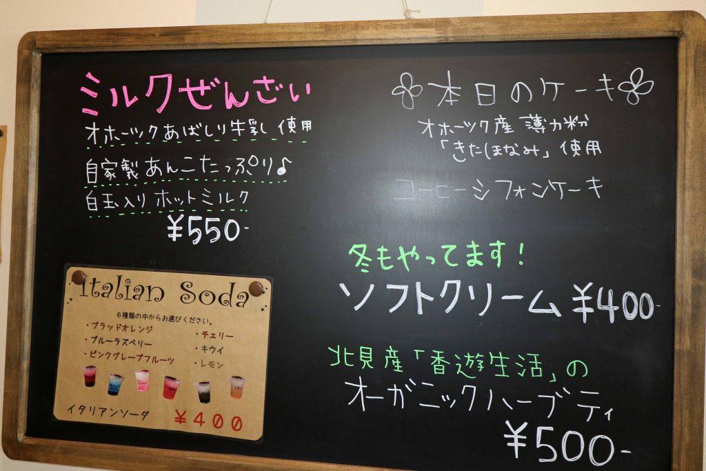 カフェ 黒板メニュー