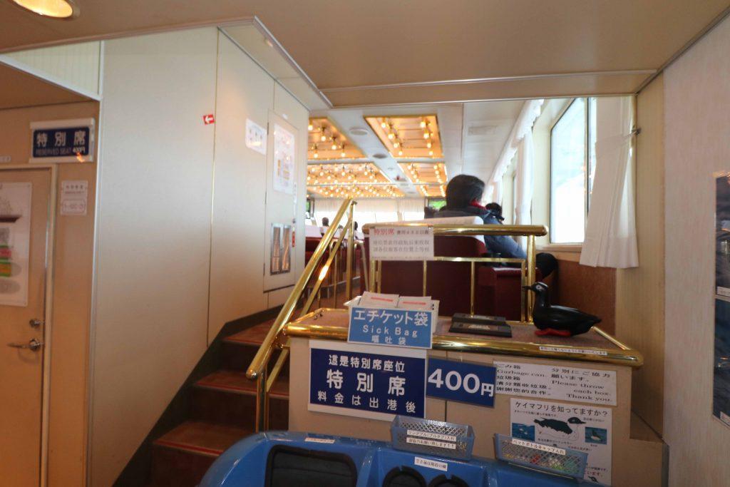 船内 2階席前方