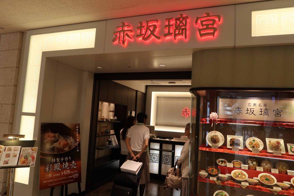 【東京・羽田】羽田空港の「赤坂離宮・1ビル店」に行ってみた! ~美味しいけど、お値段やや高め~